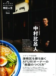 press_201701_goethe_02
