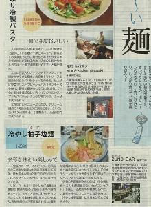 press_201607_kanagawanews